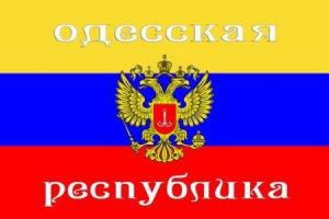 Теперь еще и Одесская Народная Республика