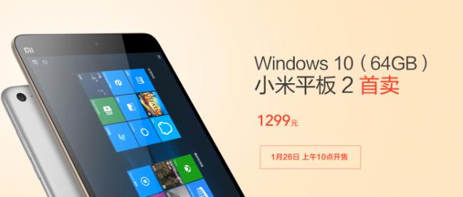 Продажи Xiaomi Mi Pad 2 на Windows 10 стартуют 26 января?