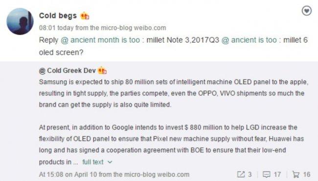 Появилась информация о том, когда ожидается выход новой флагманской модели Xiaomi
