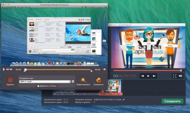 Movavi Screen Capture Studio - захват видео с экрана стал проще!