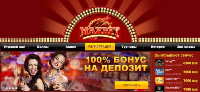 Уникальные игровые автоматы в казино Максбетслотс