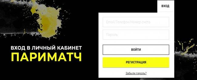 Регистрация в Пари Матч